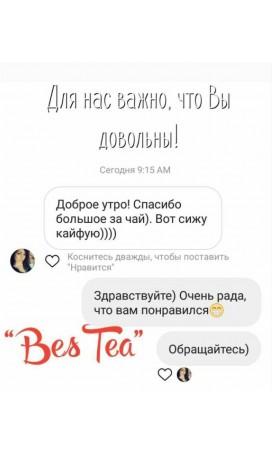Приятных чаепитий